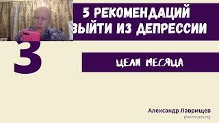 Планирование дня с Лаврищевым Александром 19 декабря