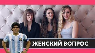 ЖЕНСКИЙ ВОПРОС | Марадона - вратарь-водила!