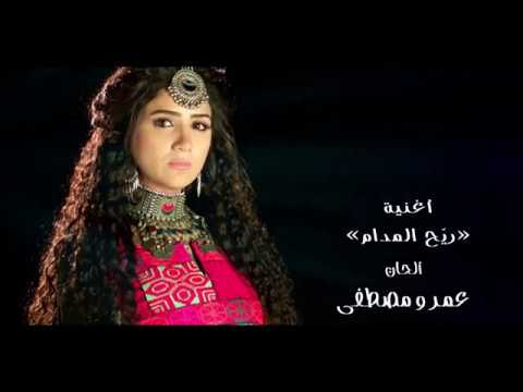 أغنية مسلسل ريح المدام - هشام عباس - رمضان 2017