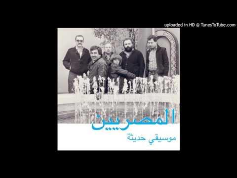 Al Massrieen - Sah
