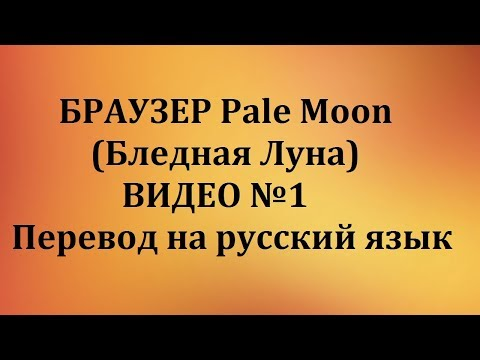 ОБЗОР И НАСТОРОЙКА БРАУЗЕРА Pale Moon № 1