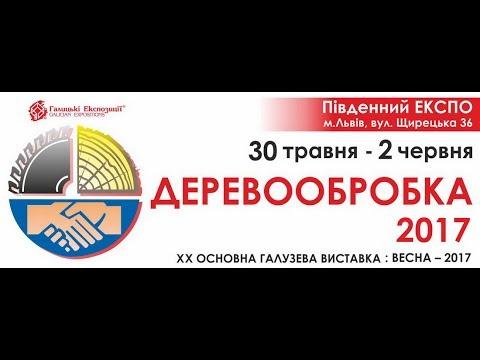 "ВИСТАВКА ""ДЕРЕВООБРОБКА 2017"" ДЕРЕВООБРАБОТКА ВИДЕО, Derevoobrobka-2017, international exhibition"