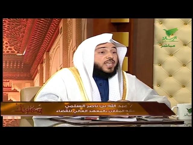 من احتلم في ملابس هل يجوز له الصلاة فيها بعد اغتساله الشيخ عبدالله السلمي Youtube