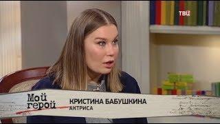 Кристина Бабушкина. Мой герой