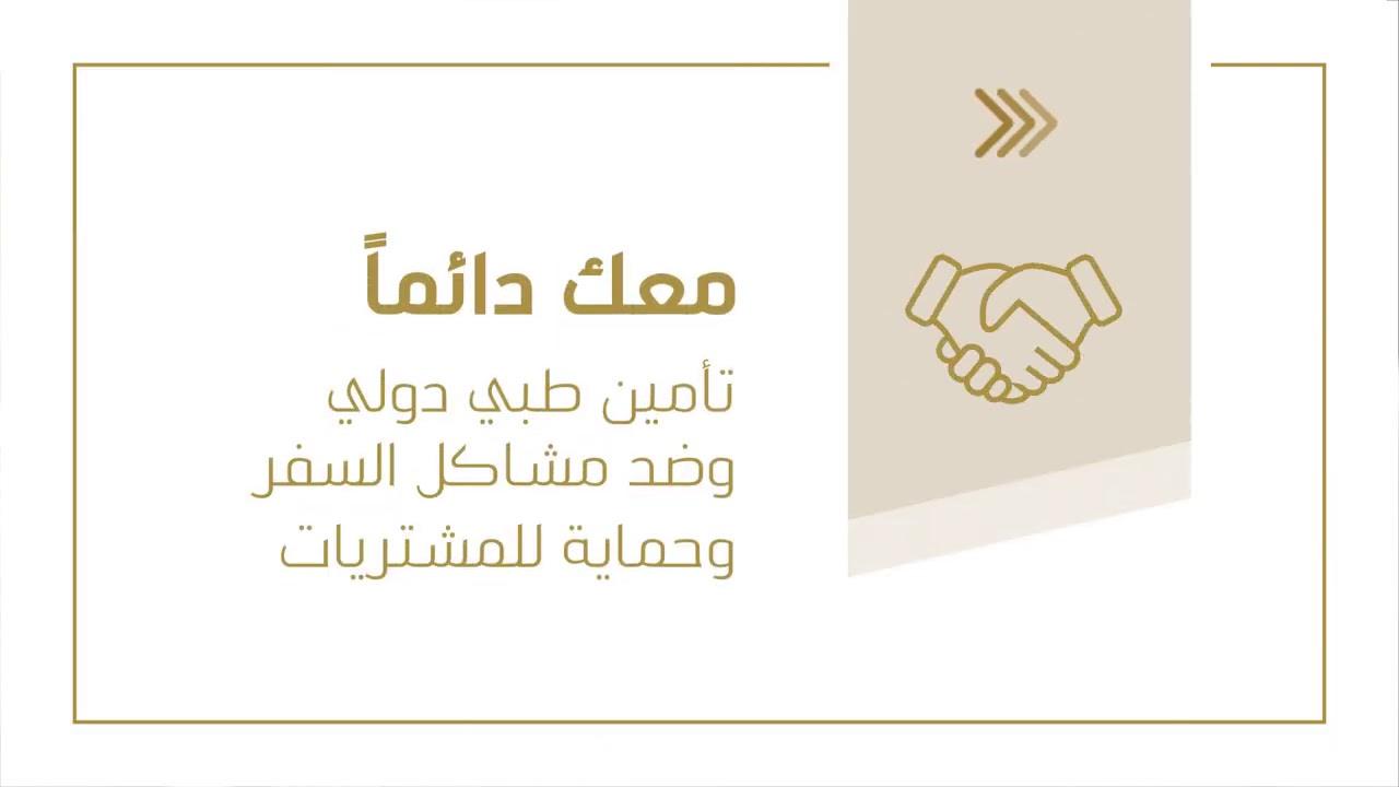 بطاقة الأهلي الإئتمانية لعملاء الوسام وسام تستحقه Youtube