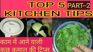Very useful Tips for your kitchen ( काम में आने वाली कमाल की टिप्स)