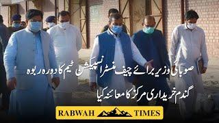 Provincial Minister Punjab Visited Rabwah