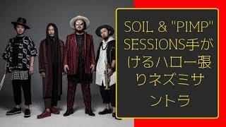 "Japan News: SOIL & ""PIMP"" SESSIONSが劇伴を手がけるTBSドラマ「ハロー..."