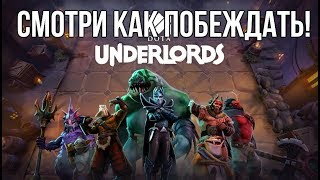 Рецепт Победы 💾 Dota Underlords игра от Valve