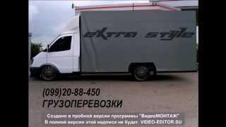 грузоперевозки по Украине(наш сайт http://uaperevozki.wix.com/uaperevozki., 2015-05-13T10:53:39.000Z)