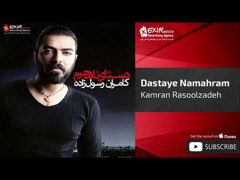 Kamran Rasoolzadeh - Dastaye Namahram ( کامران رسول زاده - دستهای نا محرم )