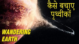 The Wandering Earth 2019 Full Movie Explained in Hindi | Wandering Earth Ending Explain हिंदी मे