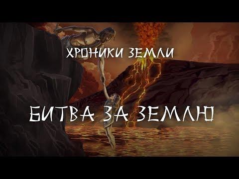 Хроники Земли (часть 2). Сергей Козловский