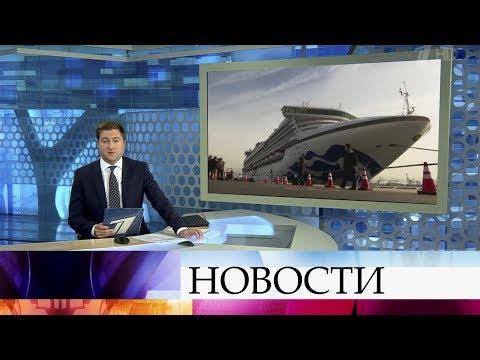 Выпуск новостей в 12:00 от 16.02.2020