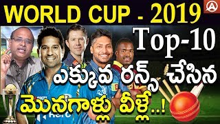 ICC World Cup 2019 l Top 10 Players in Cricket History l Cricket Analysis l Namaste Telugu