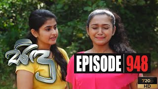 Sidu | Episode 948 25th March 2020 Thumbnail