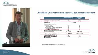 Применение ниволумаба для лечения плоскоклеточного НМРЛ(, 2017-08-17T16:53:30.000Z)