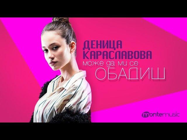 Denitsa Karaslavova - Може да ми се обадиш (Official Video)