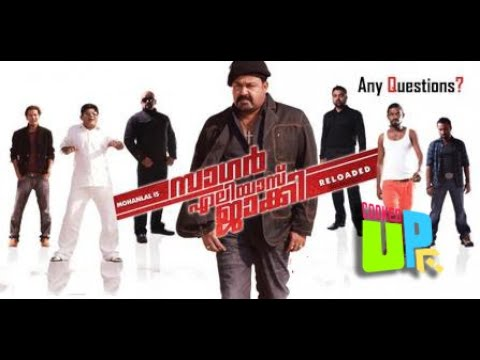 SAGAR ALIAS JACKIE AGED Mohanlal   CookedUp Going Rouge   Hell With The Laws