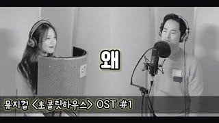 [타꾼TV] 뮤지컬 OST 녹음영상#1/ 뮤지컬 초콜릿…