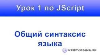 Урок 1 по JScript Общий синтаксис