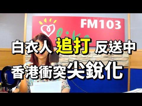 '19.07.22【蘭萱觀點】白衣人追打反送中 香港衝突尖銳化