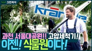 과천서울대공원 식물원 크란즐 고압세척기 Profi 16…