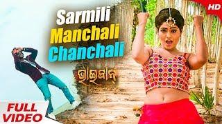 Human Sagar & Dipti Rekha Padhi | Sarmili Manchali Chanchali | Bhaijan