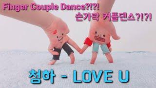 손가락춤) 청하 - Love U / Finger dance) CHUNGHA - Love U