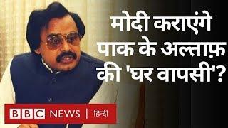 PM Narendra Modi क्या Pakistan के Altaf Hussain को India में बसने देंगे? (BBC Hindi)