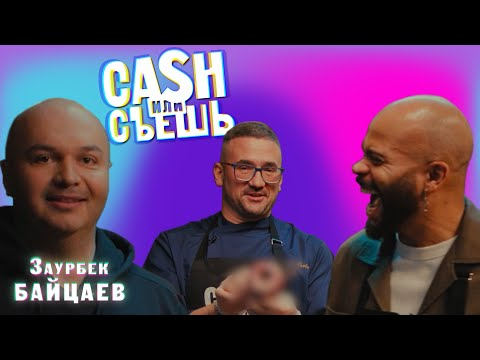 CASH или СЪЕШь #19 //Мигель и Заурбек Байцаев