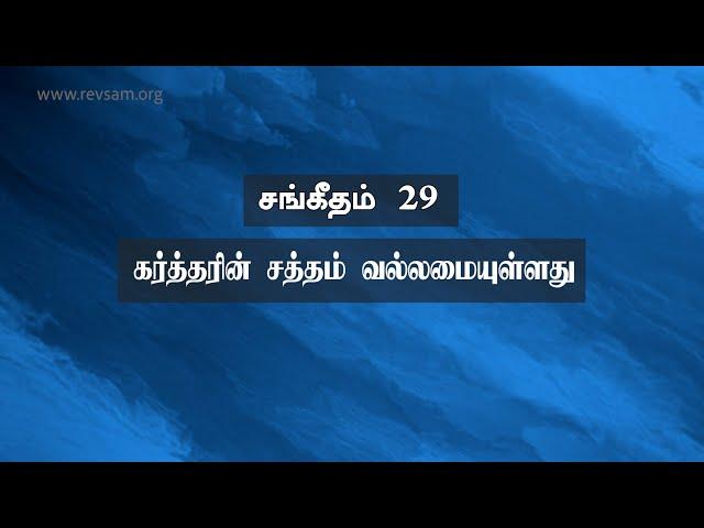 சங்கீதம் 29: கர்த்தரின் சத்தம் வல்லமையுள்ளது | Sam P. Chelladurai | Weekly Prayer | AFT Church