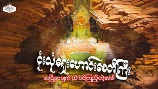 ငုံးသုံရှေးဟောင်းစေတီကြီး အပြိုအပျက်ထဲ ဝင်ကြည့်တဲ့အခါ | Exploring Giant Ancient Pagoda in Ngon Thone