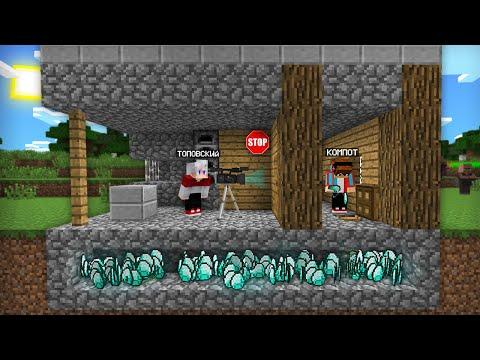 ЧТО КОМПОТ ПРЯЧЕТ ОТ МЕНЯ В СВОЕМ ДОМЕ В МАЙНКРАФТ 100% Троллинг Ловушка Minecraft
