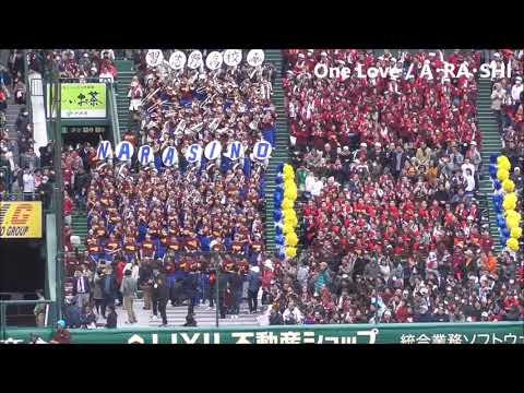 習志野 応援  嵐 One Love / A・RA・SHI