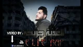 ||ELIE RAP||العدية جريحة||SYRIAN RAP||راب سوري||(lyrics video)||