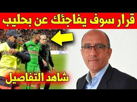 خبر عاجل.. شاهد ما قررته ادارة الرجاء البيضاوي في حق محمود بنحليب بعد الاصابة ?