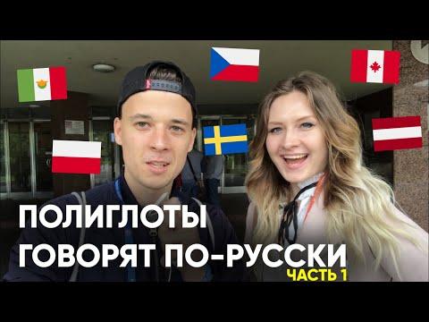Polyglots Speaking Russian (part 1)