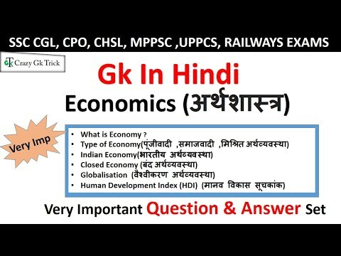 Introduction to economics || economics || what is economics | Indian economy