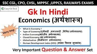 Introduction to economics || economics || what is economics | Indian economy