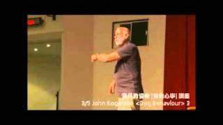 寶貝狗協會 John Rogerson [dog Behaviour] 課程3-3