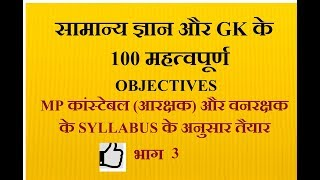 mp police constable gk and gs in hindi  - 3 | mp police constable vacancy 2017 ke anusar