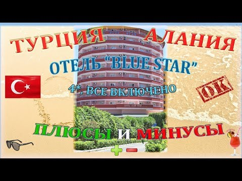 "Hotel ""Blue Star 4"", All Inclusive, Турция, Алания. Плюсов много!"