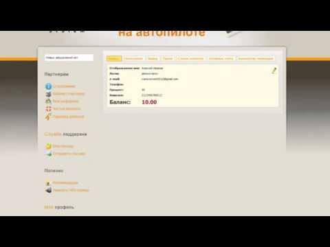 Видео инструкция по заработку с партнёркой Invest System