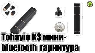 Bluetooth наушники Tohayie K3 (интересные гаджеты)