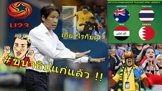 #คอมเม้น แฟนบอล ออสเตรเลีย X อิรัก العراق ทัศนคติ หลัง รู้ ว่าจะต้องเจอ THAILAND 2020 !!