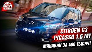 Citroen C3 Picasso 1.6 MT Обслужена и Ухожена!  Okauto Автоподбор