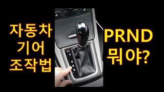 [초간단운전연습] 자동차 기어 조작 PRND가 뭐야!?