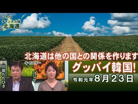 【ch桜北海道】グッバイ韓国!北海道は新しい国と関係を作ります[R1/8/23]