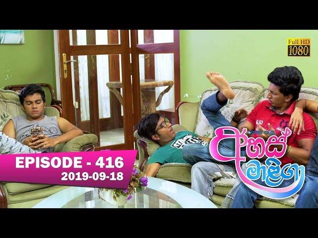 Ahas Maliga | Episode 416 | 2019-09-18